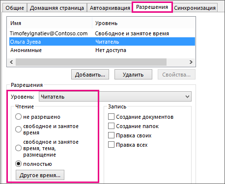 """Вкладка """"Разрешения на общий доступ к календарю"""" в Outlook 2013"""