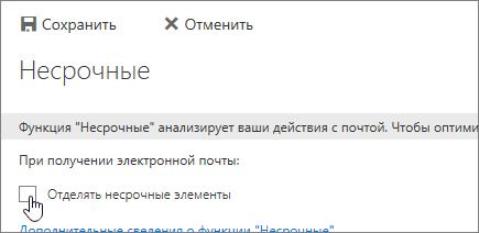 """Чтобы отключить функцию """"Несрочные"""", снимите флажки на этой странице, а затем выберите команду """"Сохранить""""."""