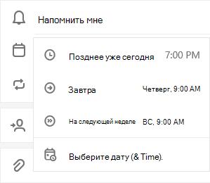 """Представление подробных сведений о задачах открывается с выбранным пунктом """"напомнить позже"""", завтра, следующей недели или выберите дату & время"""