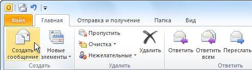 """Команда """"Создать сообщение"""" на ленте"""
