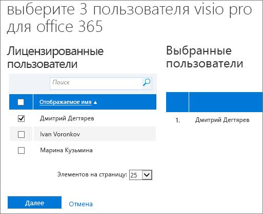 Выбор пользователей, для которых требуется удалить лицензии.