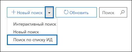 Нажмите кнопку Поиск по списку код из раскрывающегося списка нового поиска