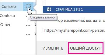 """Чтобы отправить ссылку, щелкните """"Открыть меню"""", а затем— """"Общий доступ"""""""
