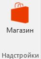 "Кнопка ""снимок экрана: магазин"""