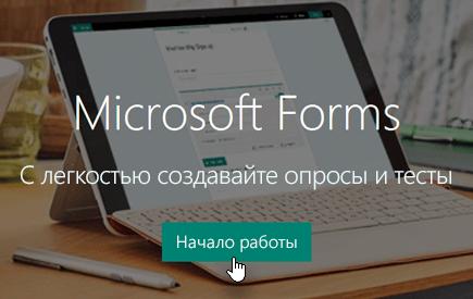 """Кнопка """"Начало работы"""" на домашней странице Microsoft Forms"""