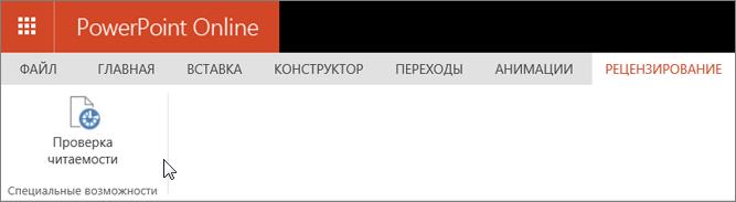 """Снимок экрана: вкладка """"Рецензирование"""" с указателем, наведенным на пункт """"Проверка читаемости""""."""