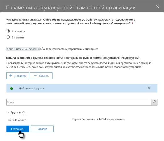 """В области """"Управление параметрами доступа к устройствам в пределах организации"""" выберите группы, к которым не будет применяться управление доступом."""