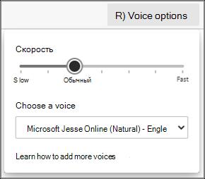 """Меню """"параметры голоса"""" на вкладке """"чтение вслух"""" для выбора скорости воспроизведения и типа голоса"""