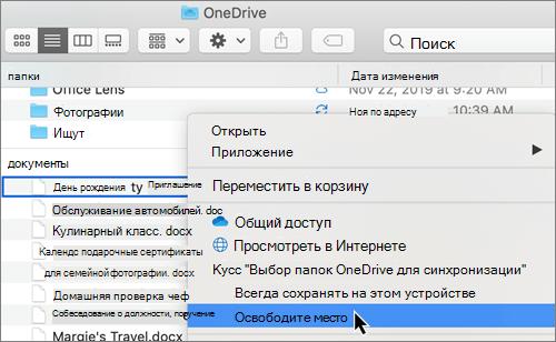 Снимок экрана: параметры по запросу файлов OneDrive в Finder на компьютере Mac
