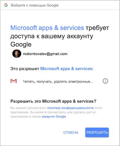 Отображение окна разрешений в Outlook для доступа к учетной записи Gmail