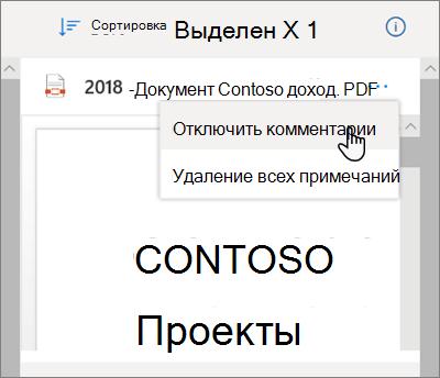 """Область сведений OneDrive с выбранным параметром """"отключить примечания"""" в раскрывающемся меню"""