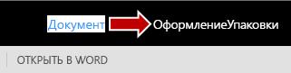 Изменение имени файла в Word Online