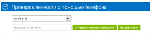 """Снимок экрана: раздел """"Проверка личности с помощью телефона"""" в регистрационной форме для оформления подписки на Azure, где нужно ввести номер телефона и выбрать способ получения кода подтверждения (текстовое сообщение или звонок)."""