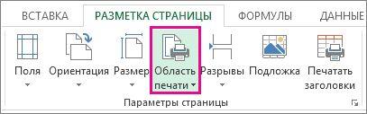 Установка области печати