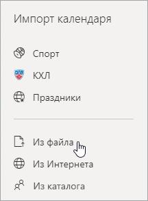 Снимок экрана: Импорт из файла ''