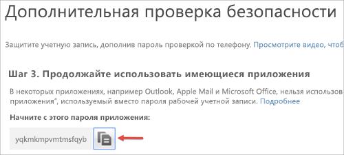 Значок копирования, щелкнув который, можно скопировать пароль приложения в буфер обмена.
