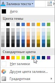 Выбор цвета заливки текста