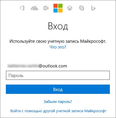 Снимок экрана: страница входа в учетную запись Майкрософт