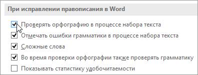 """Флажок """"Автоматически проверять орфографию"""""""