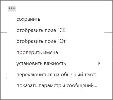 Расширенное меню сообщения