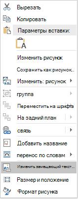 """Меню """"изменить заМещающий текст"""" в Word Win32 для изображений"""