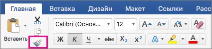 """На вкладке """"Главная"""" выделена кнопка """"Копировать форматирование и применить его в другом месте""""."""