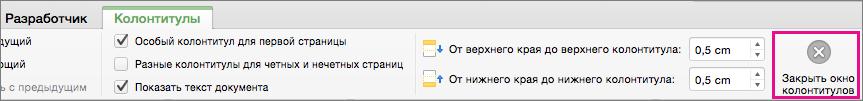"""Чтобы выйти из режима редактирования колонтитулов в документе, нажмите кнопку """"Закрыть окно колонтитулов""""."""