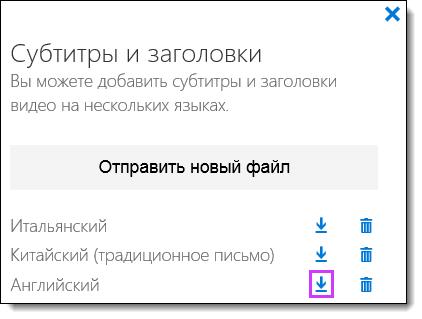 Загрузка субтитров в Office365 Видео