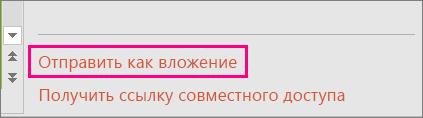 Кнопка «Вложить копию в качестве замены» в диалоговом окне общего доступа
