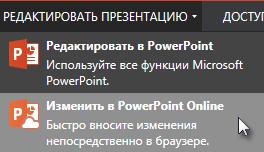 Открытие в PowerPoint Online