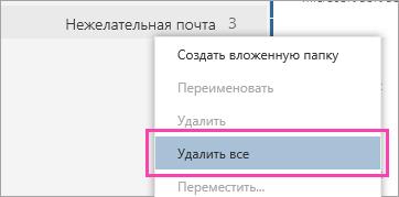 """Снимок экрана: кнопка """"Удалить все"""""""
