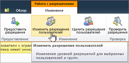 Изменить разрешения пользователя