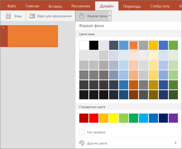 """Параметры формата фона на вкладке """"Дизайн"""" в PowerPoint."""