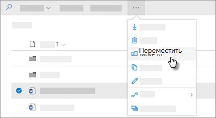 """Снимок экрана: команда """"переместить в"""" в OneDrive для бизнеса"""