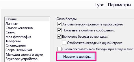"""'Снимок экрана с разделом """"Общие"""" параметров Lync и выбранной кнопкой """"Изменить шрифт""""'"""