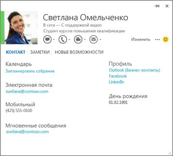 Пример карточки контакта, которую можно открыть нажатием фотографии автора примечания в Word.