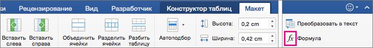 """Если окно достаточно широко, кнопка """"Формула"""" отображается на самой вкладке """"Макет"""", а не в меню """"Данные""""."""