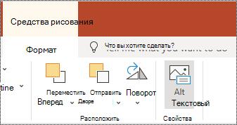 """Кнопка """"замещающий текст"""" на ленте для фигуры и видео в PowerPoint Online."""