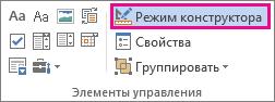 Кнопка режима конструктора на вкладке ''Разработчик''