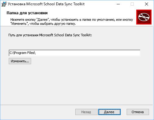 Выберите путь установки для Microsoft School Data Sync Toolkit