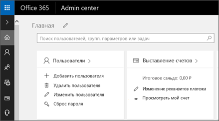Показан Центр администрирования Office365.