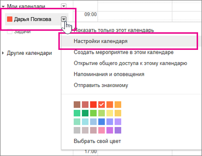 Настройки календаря Google