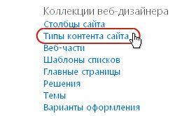 Ссылка ''Типы контента сайта'' в разделе ''Коллекции''