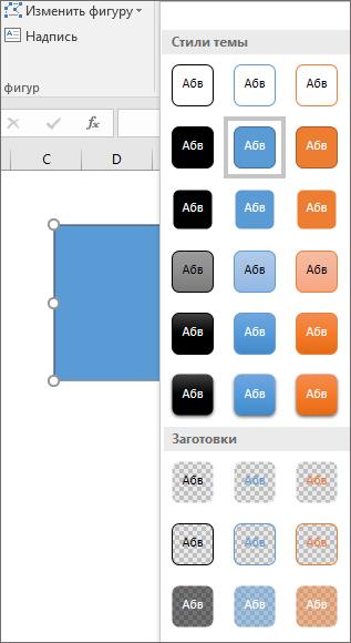Коллекция стилей фигуры с новыми заготовками в Excel2016 для Windows