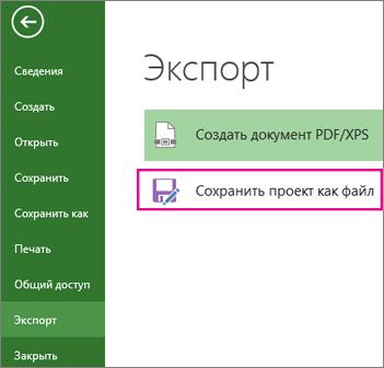 Сохранение проекта в виде файла