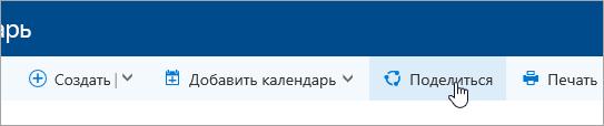 """Снимок экрана: кнопка """"Поделиться"""" на панели навигации."""