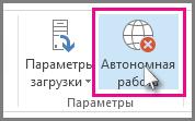 """Кнопка """"Автономная работа"""" в Outlook 2013"""