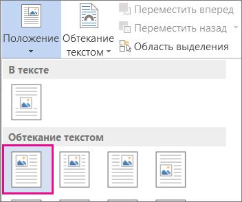 Обтекание текста слева сверху