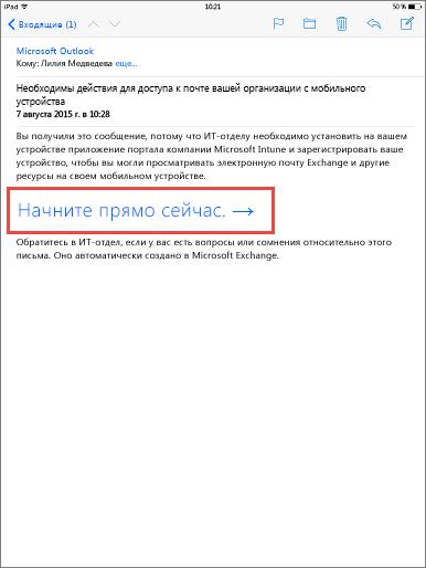MDM_iOS_1_InitialEmaile