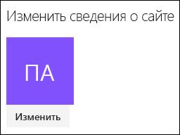 Снимок экрана с диалоговом окном SharePoint для изменения логотипа сайта.